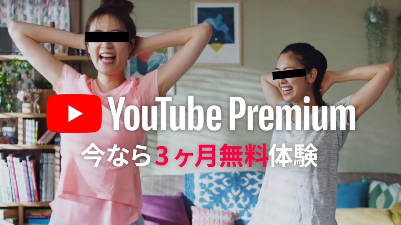 Youtubeプレミアムの広告に物申す!!!