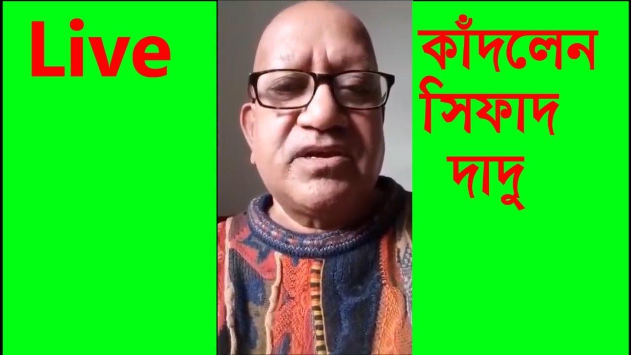 সিফাত দাদু লাইভ এ কাঁদলেন