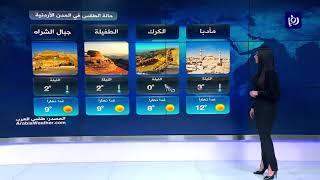 النشرة الجوية الأردنية من رؤيا 30-12-2019 | Jordan Weather