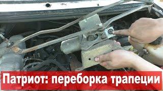 УАЗ Патриот: Переборка стеклоочистителей (1/2) - поводки, трапеция, мотор, редуктор