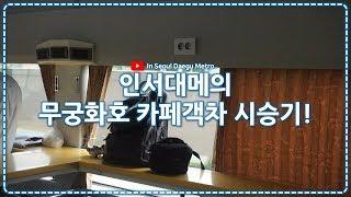 [수] [ISDM] [코레일] 무궁화호 카페객차 시승영…