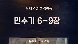 [성경통독] 민수기 6~9장_24일