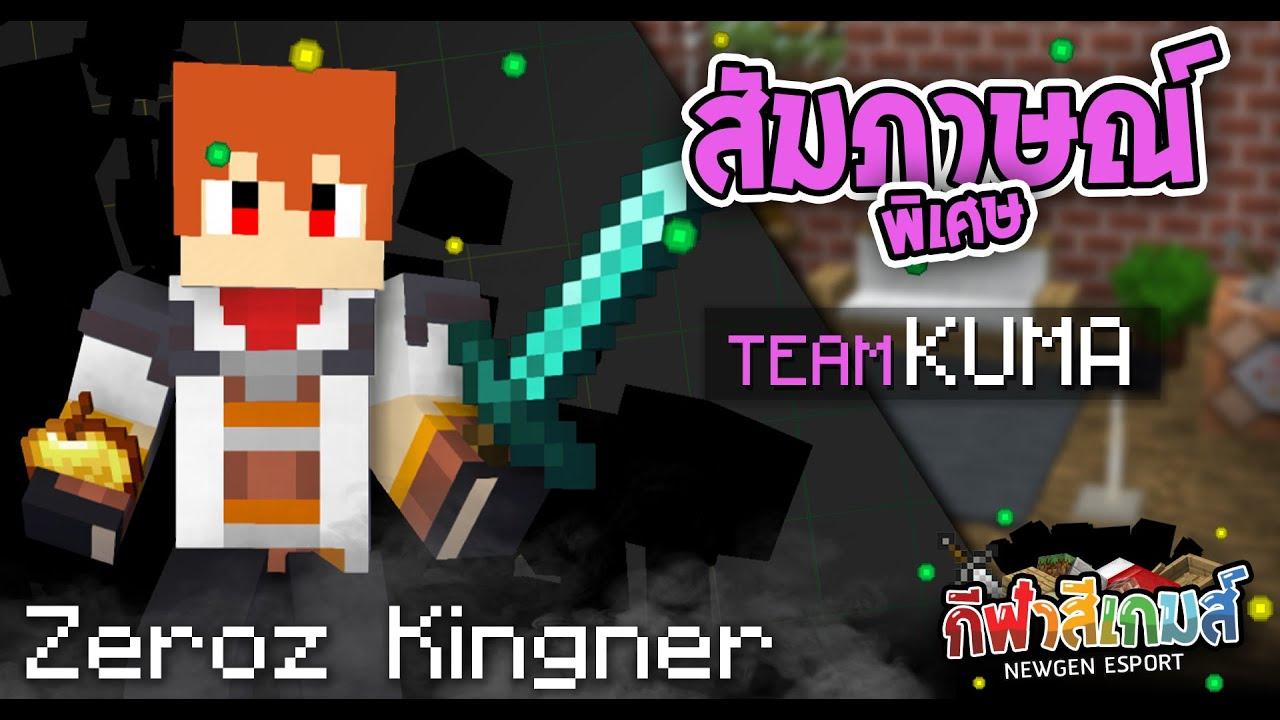สัมภาษณ์พิเศษ MR.ZEROZ ยังไม่เลิกเล่น Minecraft นะ
