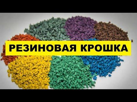 Производство Резиновой Крошки как бизнес идея