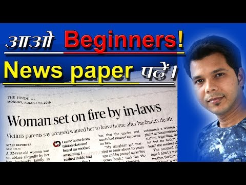 FOR BEGINNERS NEWS PAPER READING
