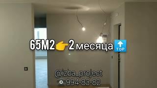 Ремонт 2019 Двух комнатная квартира 65м2, с перепланировкой в Санкт- Петербурге