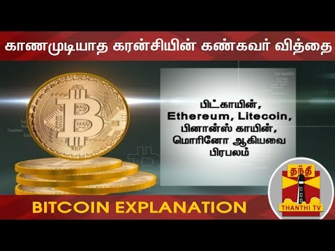 காணமுடியாத கரன்சியின் கண்கவர் வித்தை | Bitcoin Explanation