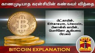 bitcoin chennai