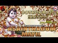 Asainthadum Mayil | Hindu Devotional Classical Song | Krishna Devotional Song
