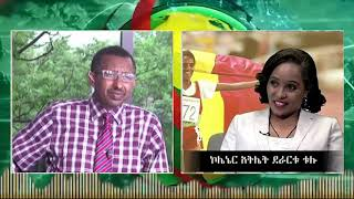 ESAT - Ethiopian Satellite Television and Radio - Copyright protect...