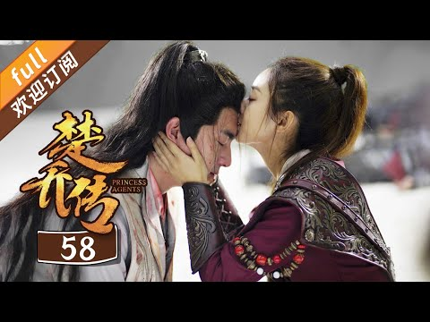 Download 【DUBBED】【END】✨Princess Agents EP58   Zhaoliying,Lingengxin✨   楚乔传