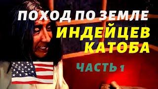 Поход в резервацию индейцев Катоба - Часть 1 - Следопыт ТВ - США
