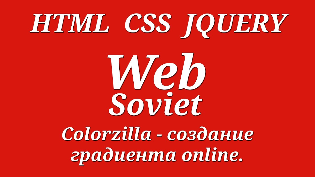 Colorzilla online - Colorzilla Online