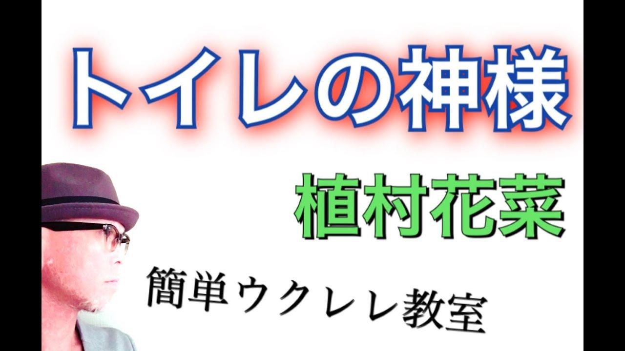 トイレの神様 / 植村花菜【ウクレレ 超かんたん版 コード&レッスン付】GAZZLELE