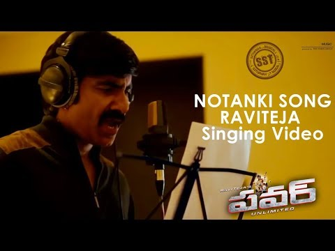Raviteja Singing Notanki |Power |Raviteja, Hansika Motwani, Regina Cassandra
