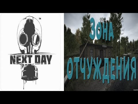 Next Day: Survival - КВЕСТЫ в ПРИМОРЬЕ | В ОЖИДАНИИ ОБНОВЛЕНИЯ