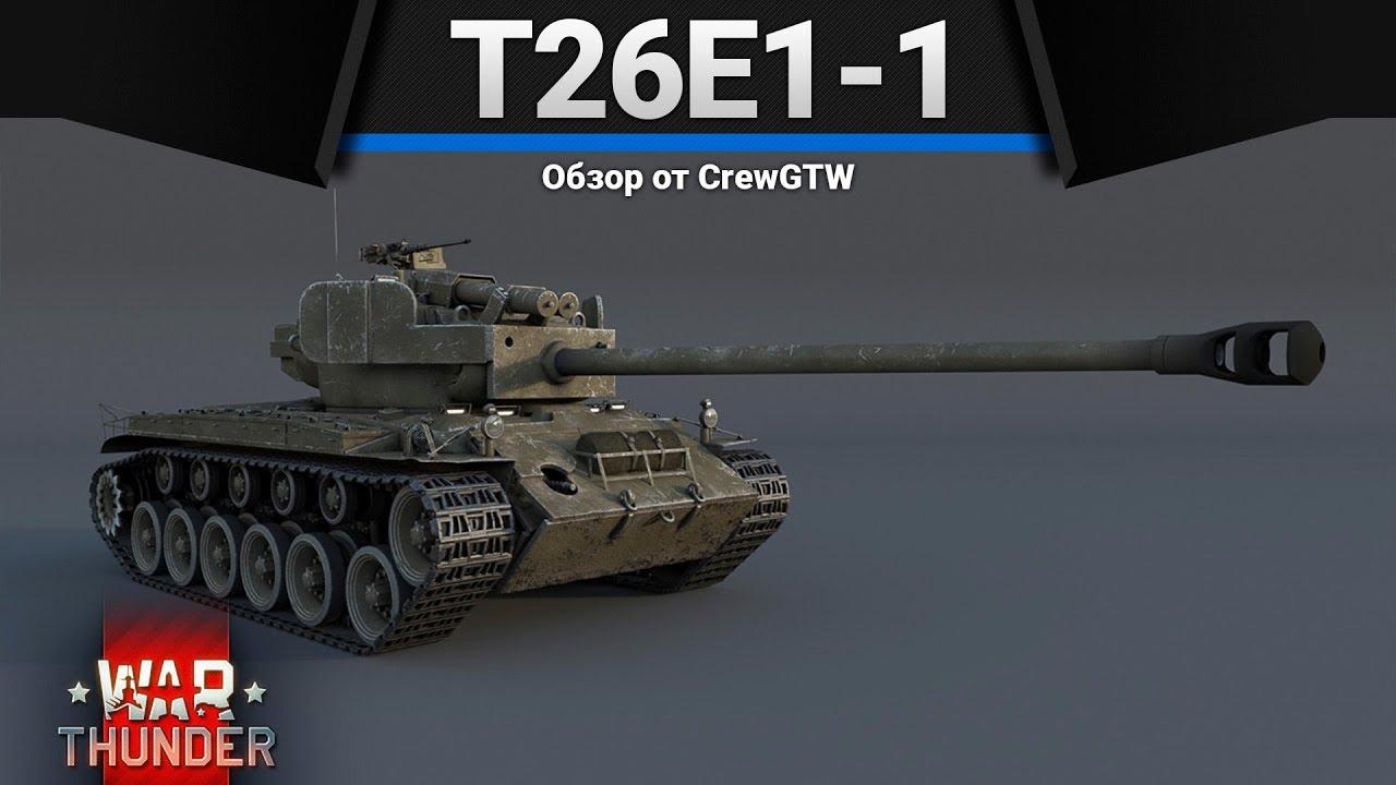 вар тандер т26е1