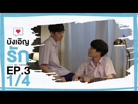 [Official] Love by Chance | EP.3 [1/4]