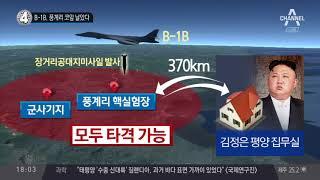 B-1B, 풍계리 코앞 날았다