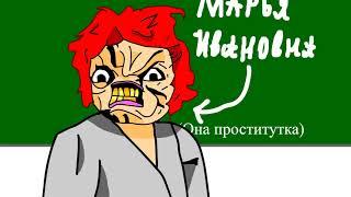 [Старая анимация] Проведения урока