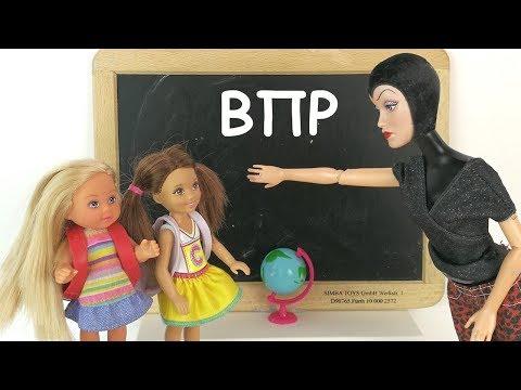 видео: ОТЛИЧНИЦ ИСКЛЮЧАЮТ,НЕ ПРИШЛИ НА ВПР! Мультик #Барби Школа Куклы Игрушки для девочек