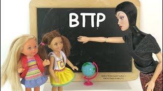 ВІДМІННИЦЬ ВИКЛЮЧАЮТЬ,НЕ ПРИЙШЛИ НА ВВР! Мультик #Барбі Школа Ляльки Іграшки для дівчаток
