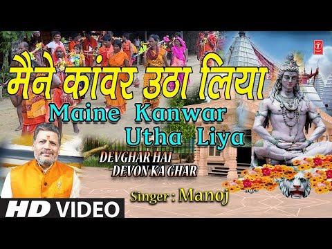 Maine Kanwar Utha Liya, MANOJ I HD Video Song,Latest Kanwar Bhajan I Devghar Hai Devon Ka Ghar