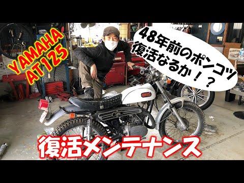 ビンテージオフロード復活メンテナンス【YAMAHA AT125】