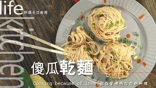 【阿嬌生活廚房】傻瓜乾麵【因為愛情而存在的料理 第29集】