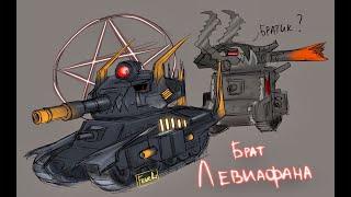 Итоги конкурса : Брат Левиафана - Мультики про танки