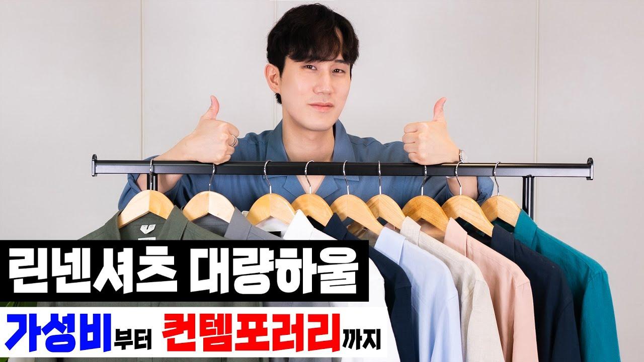 2021 남자 린넨셔츠 대량 하울! 여름 셔츠 맛집 브랜드만 모아보기