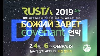 RUSTA2019_[Day1] photo review