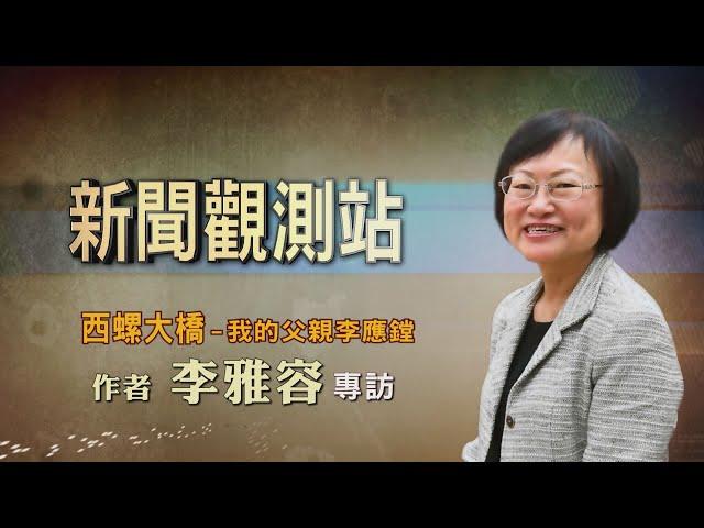 【新聞觀測站】西螺大橋推手李應鏜 重現地方士紳的台灣史 2020.05.30