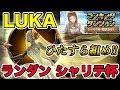 【パズドラ】ランキングダンジョン シャリテ杯 LUKA