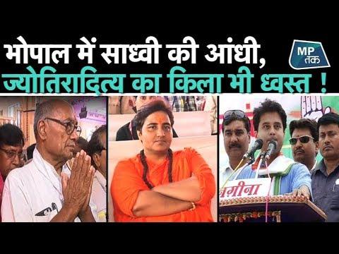 Election Result 2019 : साध्वी प्रज्ञा ठाकुर की जीत, दिग्विजय, सिंधिया की बड़ी हार ! |MPTAK