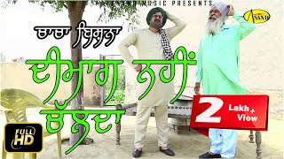 Chacha bishna l dimag nahi chalda l new punjabi funny comedy video l anand music 2017