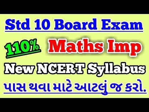 GSEB Board IMP 2020 | Std 10 Board IMP 2020 | March 2020 Board IMP | Std 10 Board Maths IMP 2020
