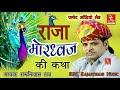 Gambar cover रामनिवास राव राजा मोरध्वज की कथा Ramniwas Rao Raja Mordhwaj Ki Katha