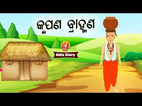 Krupana Bramhana କୃପଣ ବ୍ରାହ୍ମଣ Odia Moral Story For Kids | HookeHoo TV
