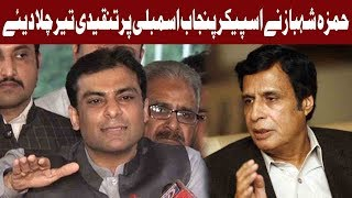 Speaker Punjab Assembly Pervez Elahi is a Liar Says Hamza Shehbaz | Express News