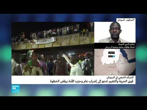 حزب الأمة يرفض الإضراب..هل بدأت الانشقاقات في المعارضة السودانية؟