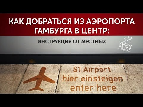 Как добраться из аэропорта Гамбурга в центр города: инструкция от местных (Гамбург на бегу)