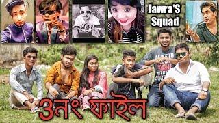 Bangla Funny Video 2017 | 3 No File  |Creative box Entertainment  (বাচ্চারা একটু সাবধানে দেখবেন)