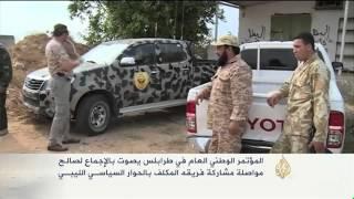 المؤتمر الوطني الليبي يصوت بالإجماع على مواصلة الحوار