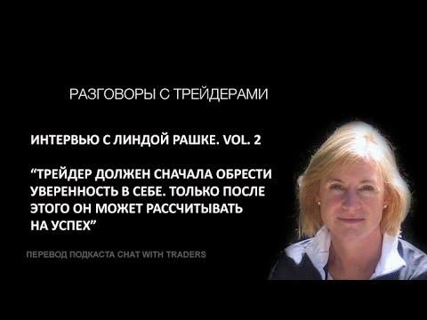 Линда Рашке: к успеху приводит уверенность в себе