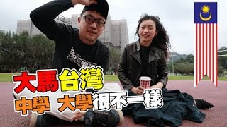 馬來西亞的教育和台灣有什麼不一樣【你不知道的大馬M10】  kokee講 大學 旅遊 文化