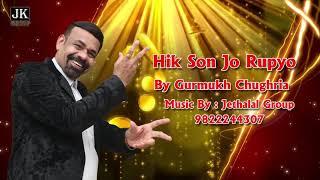 Hik Son Jo Rupayo (Sindhi Laada) by Gurmukh Chughria