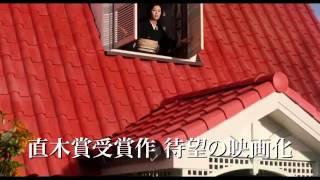 La casa del tejado rojo - Trailer Oficial VO - encarteleraonline.es