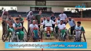 نايف بن ممدوح .. يشارك منتخب كرة السلة للكراسي الم