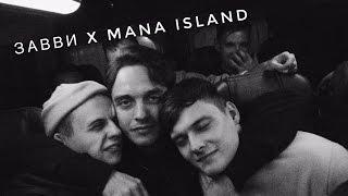 Скачать Завви X Mana Island